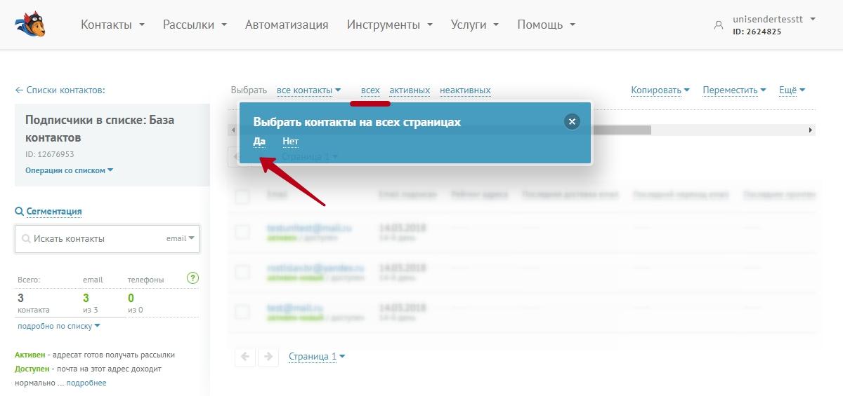 contacts_copy1