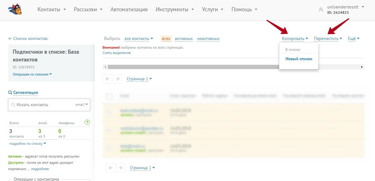 contacts_copy3