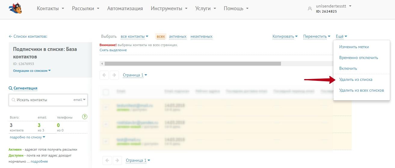 contacts_copy4