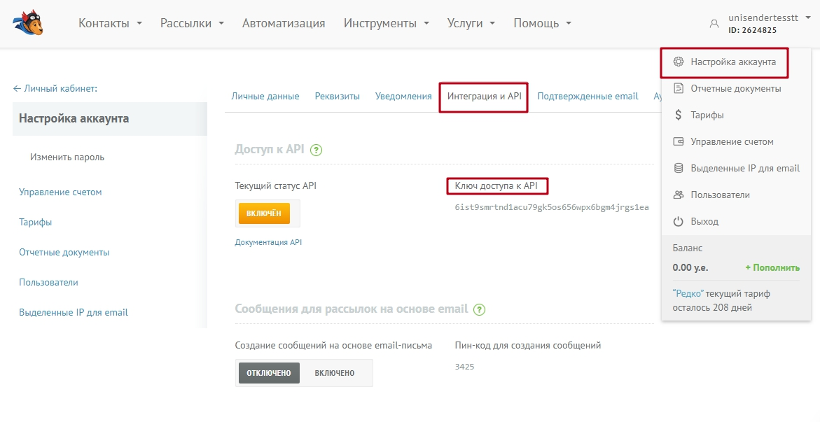 Интеграция UniSender с AmiroCMS
