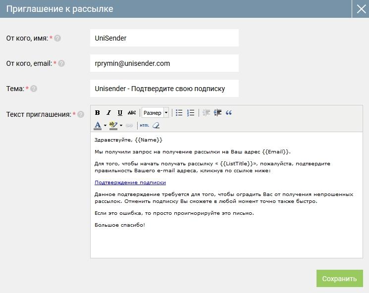 Интеграция UniSender c Бизнес.ру
