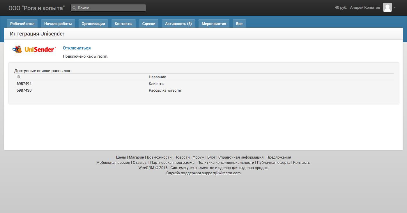 Интеграция UniSender с WireCRM