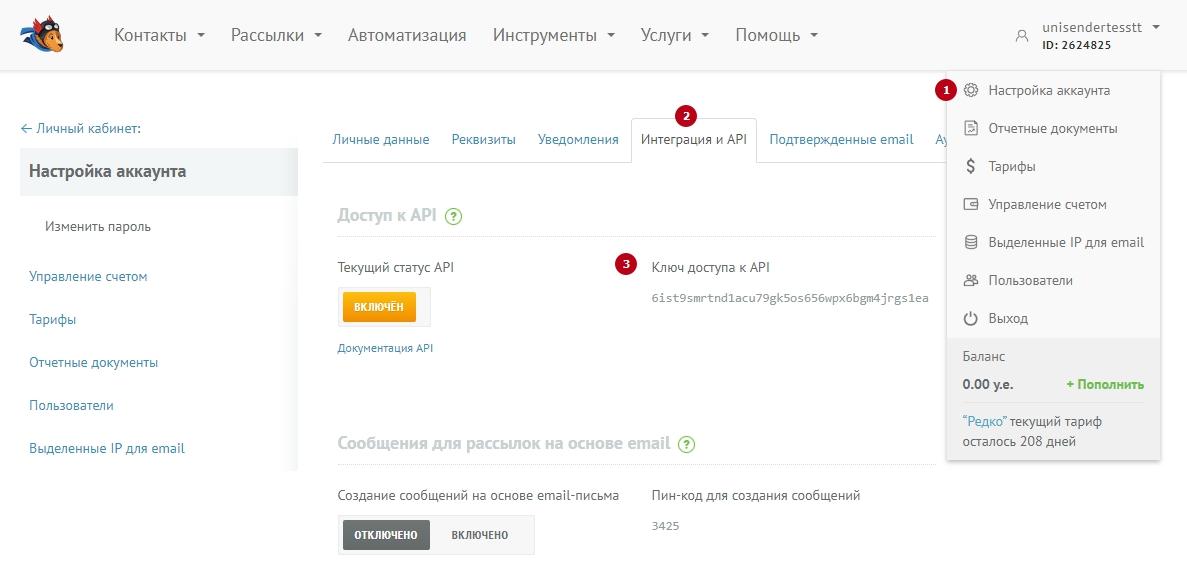 Интеграция UniSender и FrontPad