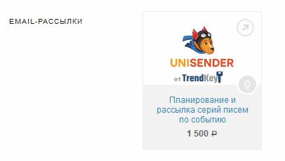 Интеграция UniSender с retailCRM