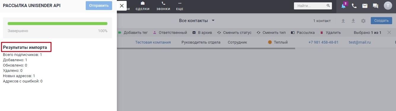 Интеграция UniSender с SalesapCRM