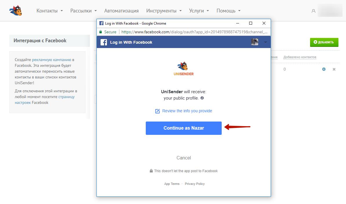 Интеграция UniSender c Facebook