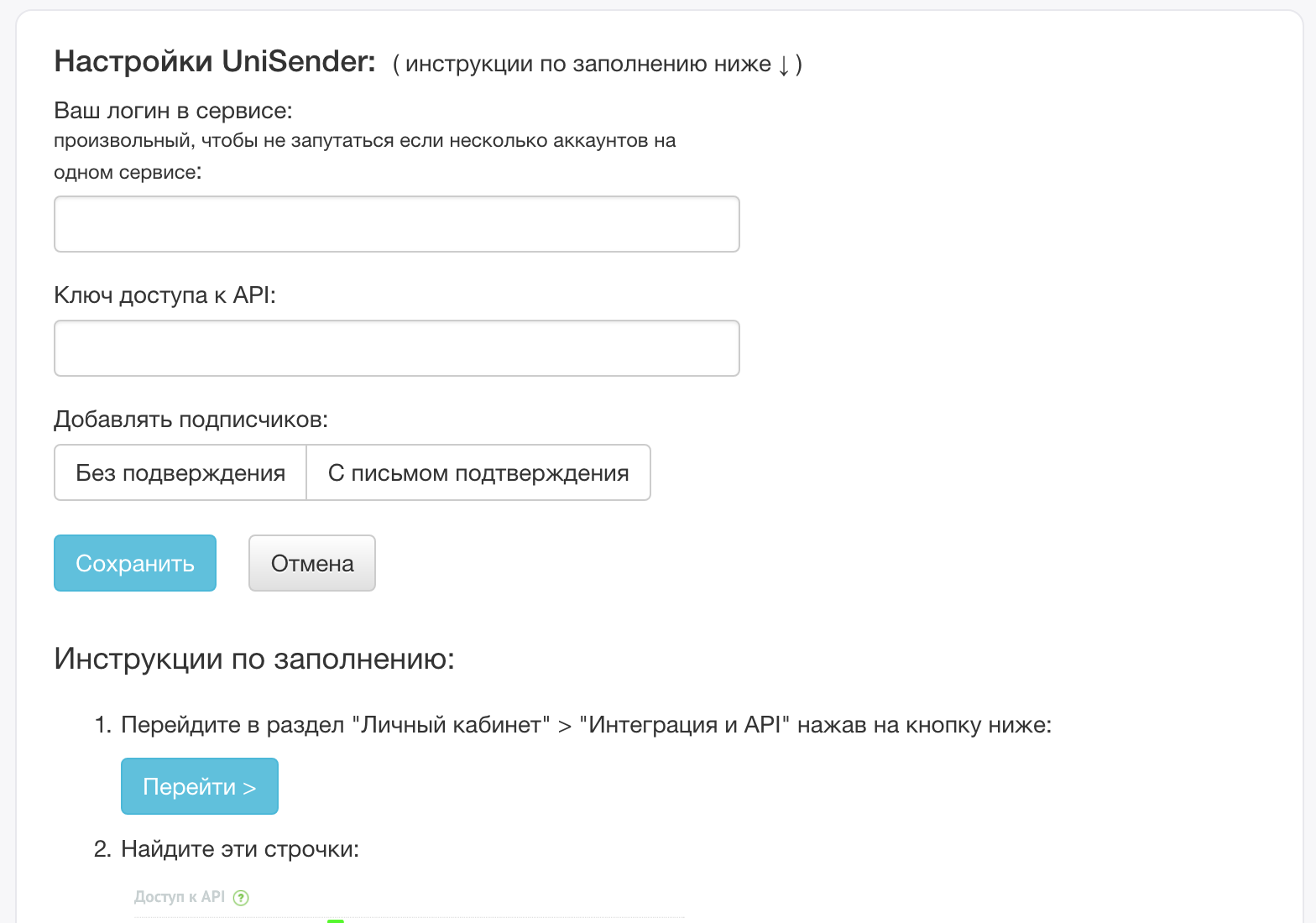 Интеграция UniSender и JumpOut